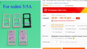 Xiaomi Redmi 5 sim-карта слот