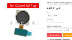 skaner_mi_plai_1000_rub