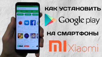 Google Pay не работает на Xiaomi redmi note 5