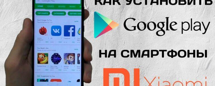 Google Pay не работает на Xiaomi redmi note 5