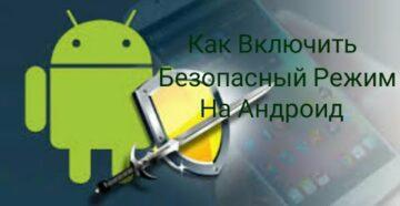 Xiaomi redmi 5 безопасный режим - Режимы Сяоми