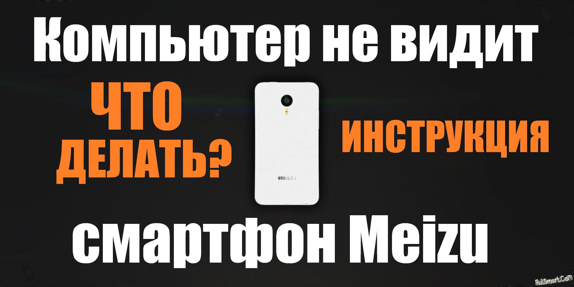 Meizu M8 не видит компьютер - Решение проблемы