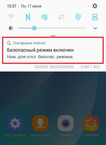 Xiaomi redmi 8A безопасный режим - 5 способов перехода