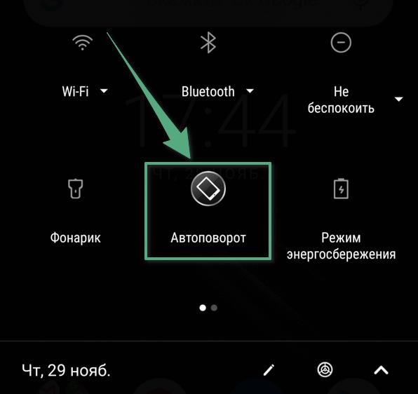 Экран не поворачивается на xiaomi redmi 8A - Варианты решения