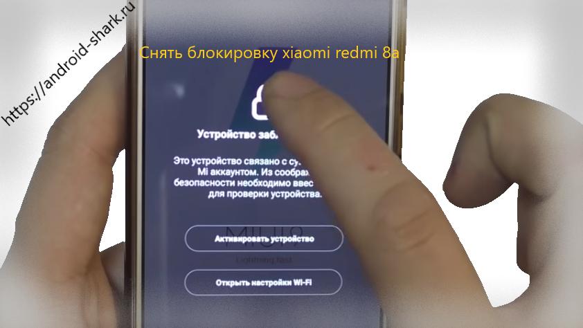 Как снять блокировку xiaomi redmi 8а - Решение проблемы