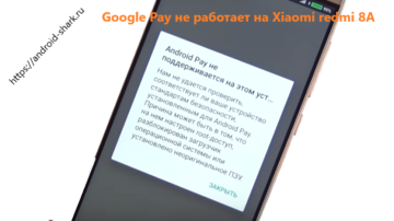 Google Pay не работает на Xiaomi redmi 8A - Что делать?