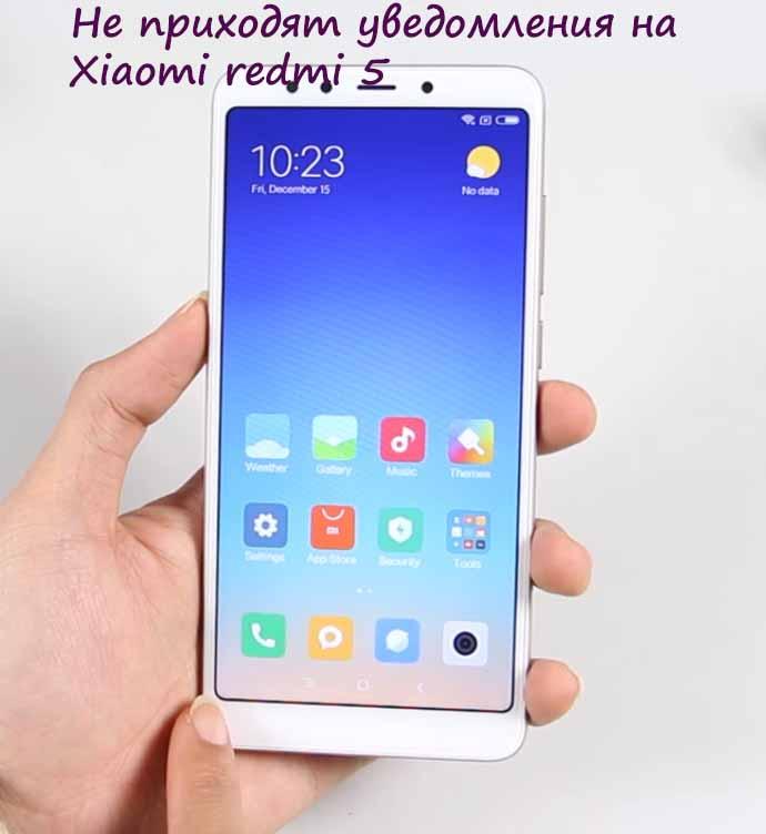 Не приходят уведомления на Xiaomi redmi 5
