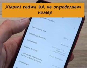 Xiaomi redmi 8A не определяет номер звонящего