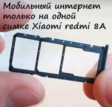 Мобильный интернет только на одной симке Xiaomi redmi 8A