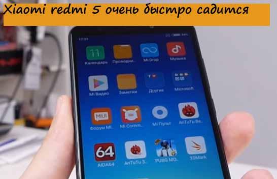 Xiaomi redmi 5 очень быстро садится батарея - Почему это происходит