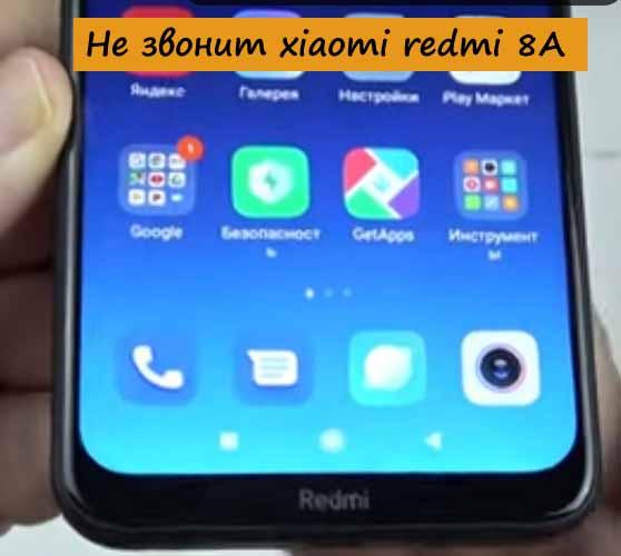 Не звонит xiaomi redmi 8A - Как с этим бороться