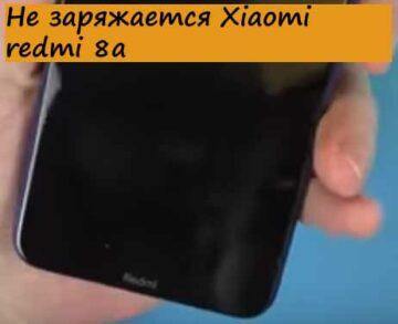 Не заряжается Xiaomi redmi 8а