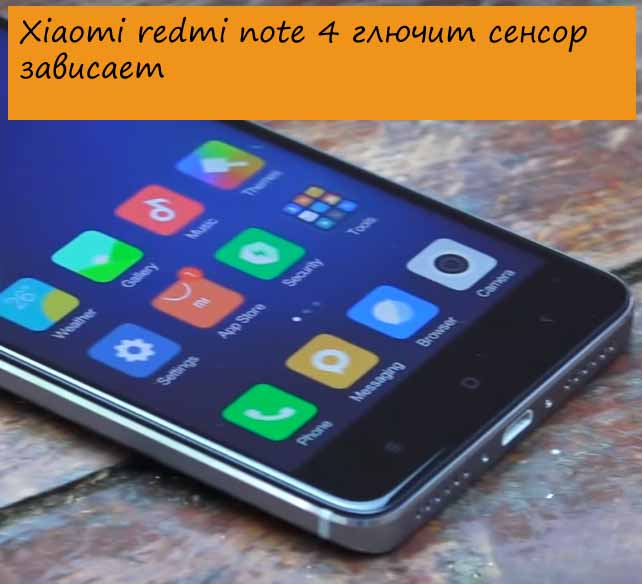 Xiaomi redmi note 4 глючит сенсор зависает