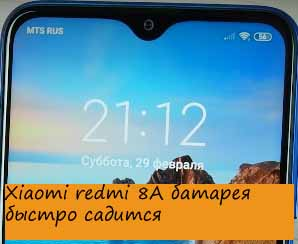 Xiaomi redmi 8A батарея быстро садится
