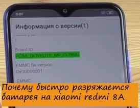 Почему быстро разряжается батарея на xiaomi redmi 8A