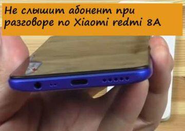 Не слышит абонент при разговоре по Xiaomi redmi 8A - Что делать?