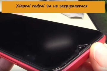 Xiaomi redmi 8а не загружается