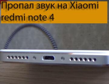Пропал звук на Xiaomi redmi note 4 - Как устранить