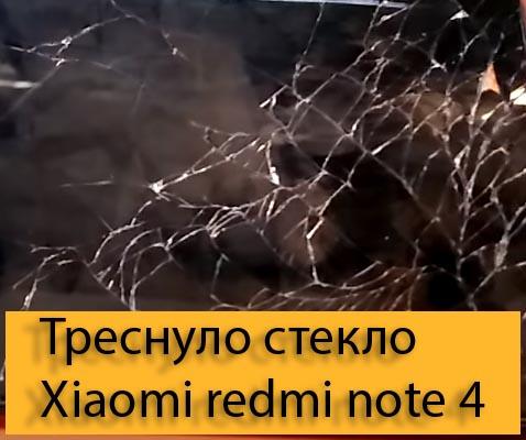 Треснуло стекло Xiaomi redmi note 4