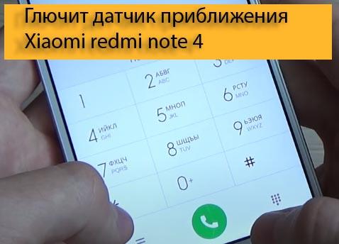 Глючит датчик приближения Xiaomi redmi note 4