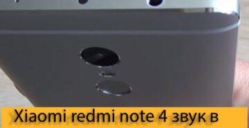 Xiaomi redmi note 4 звук в наушниках
