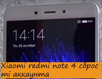 Xiaomi redmi note 4 сброс mi аккаунта - Решение проблемы