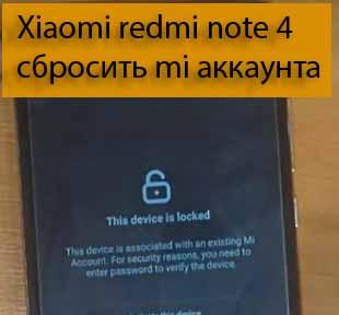 Xiaomi redmi note 4 сбросить mi аккаунт - Решение проблемы
