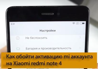 Как обойти активацию mi аккаунта Xiaomi redmi note 4