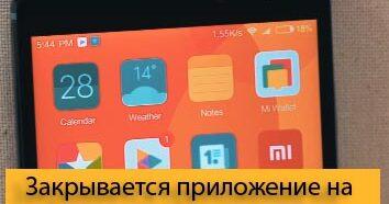 Закрывается приложение на Xiaomi redmi note 4 - Решение