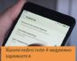 Xiaomi redmi note 4 медленно заряжается
