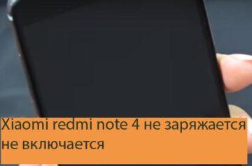Xiaomi redmi note 4 не заряжается не включается