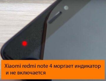 Xiaomi redmi note 4 моргает индикатор и не включается