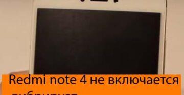 Xiaomi redmi note 4 не включается вибрирует