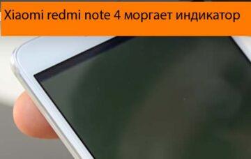 Xiaomi redmi note 4 моргает индикатор