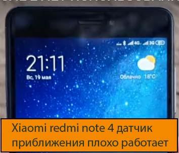 Xiaomi redmi note 4 датчик приближения плохо работает