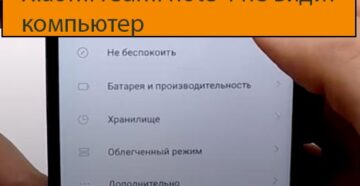 Xiaomi redmi note 4 не видит компьютер - Что делать
