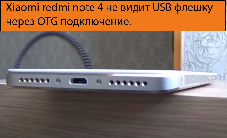 Xiaomi redmi note 4 не видит USB флешку через OTG подключение.