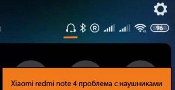 Xiaomi redmi note 4 проблема с наушниками - Решение