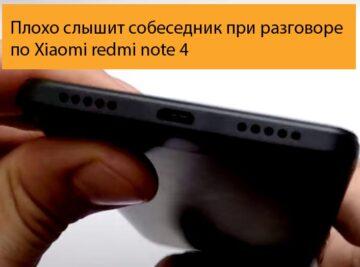 Плохо слышит собеседник при разговоре по Xiaomi redmi note 4