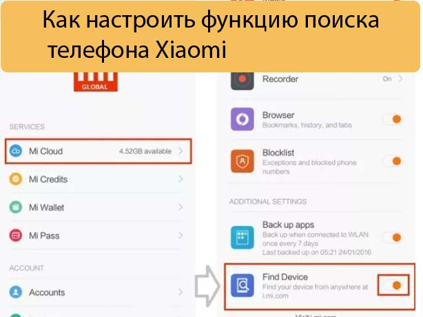 Как настроить функцию поиска телефона Xiaomi - Решение