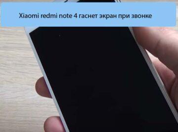 Xiaomi redmi note 4 гаснет экран при звонке