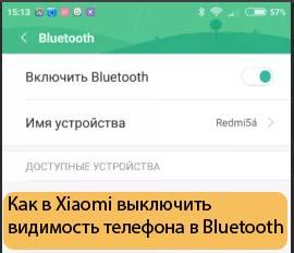 Как в Xiaomi выключить видимость телефона в Bluetooth