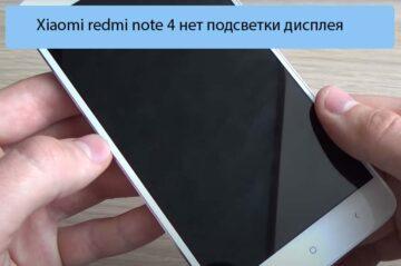 Xiaomi redmi note 4 нет подсветки дисплея