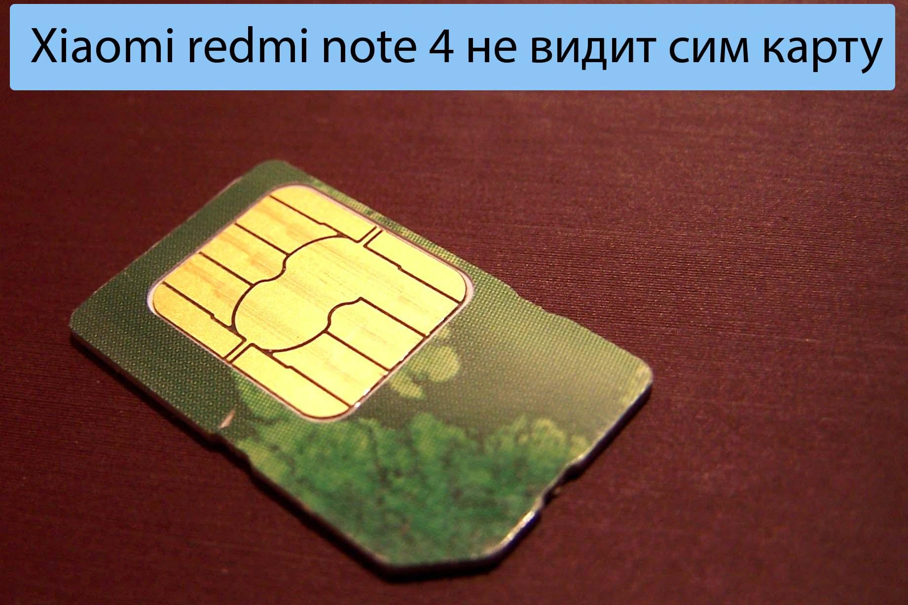Xiaomi redmi note 4 не видит сим карту