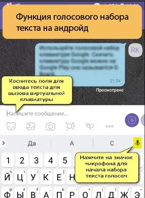 Функция голосового набора текста на андройд - Все способы