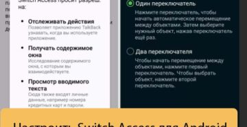 Настроить Switch Access для Android