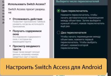 Настроить Switch Access для Android