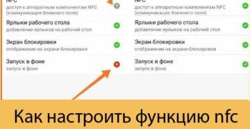 Как настроить функцию nfc на Xiaomi - Решения
