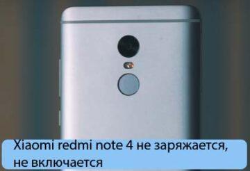 Xiaomi redmi note 4 не заряжается, не включается