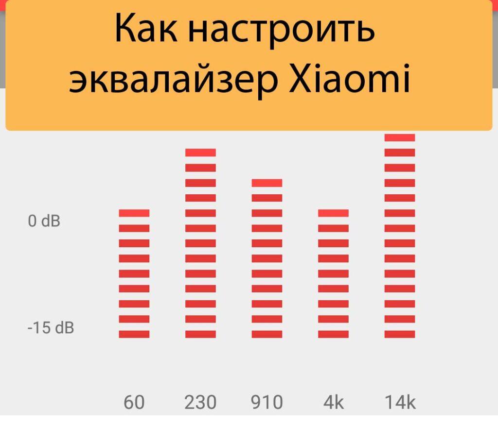 Как настроить эквалайзер Xiaomi